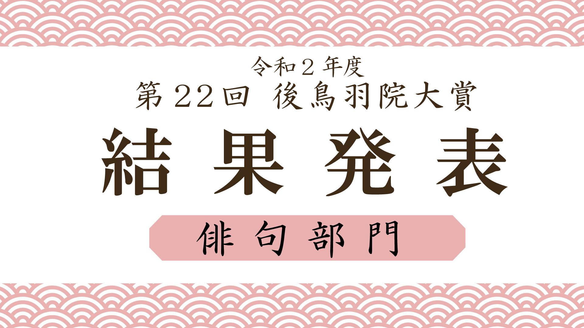 第22回結果_俳句部門