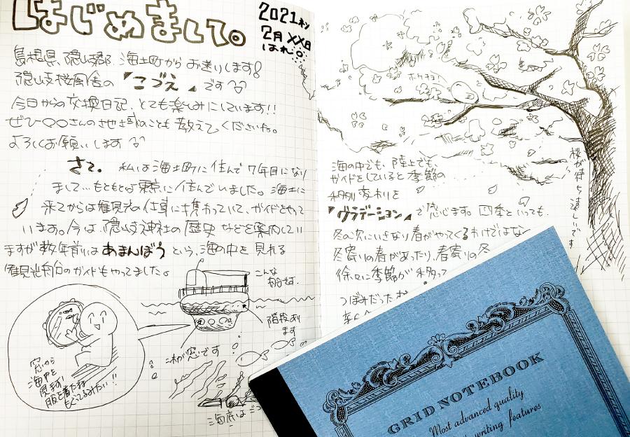 今こそ、手書きで楽しむ「交換日記」