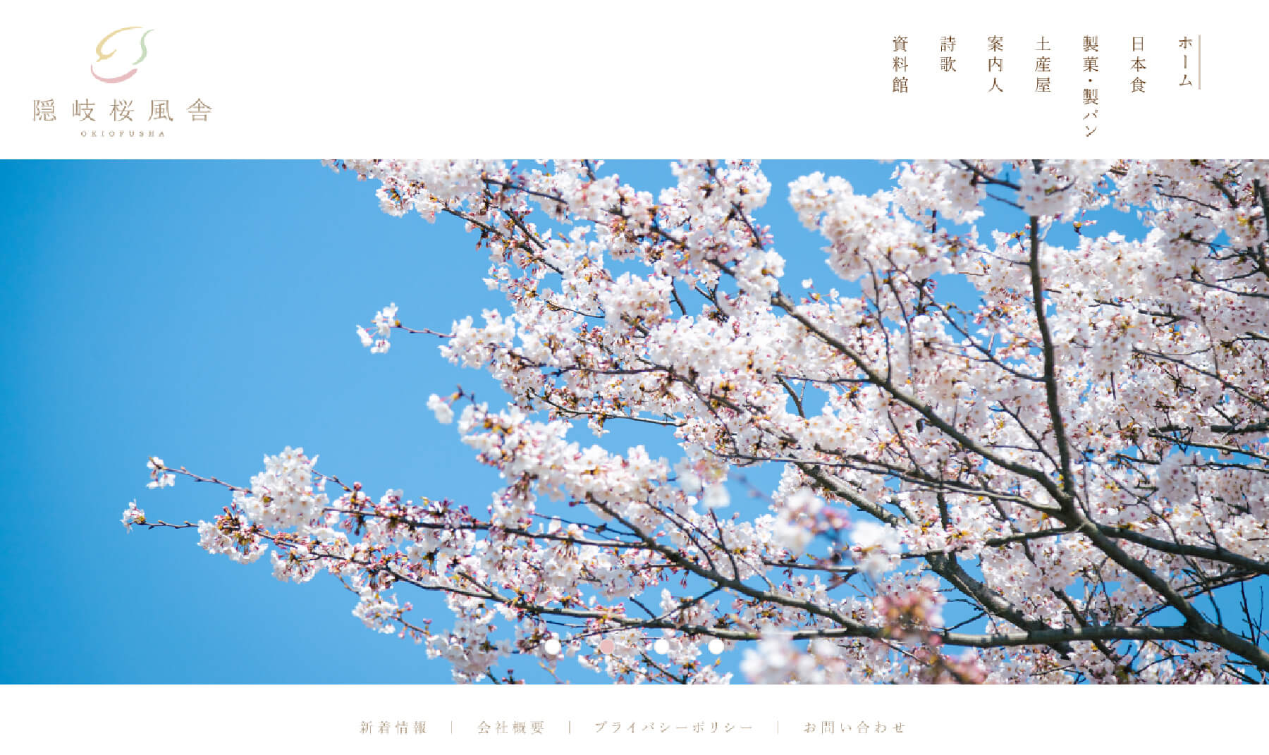 2021年4月1日 株式会社隠岐桜風舎のホームページを新たに開設いたしました。ぜひ一度ご覧ください。